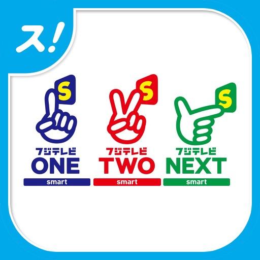 フジテレビONE/TWO/NEXTsmart forスカパー