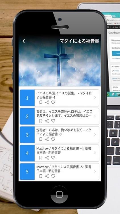 聖書日本語オーディオ screenshot-6