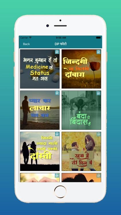 Hindi DP Status screenshot-4