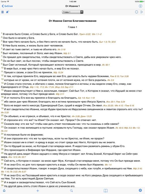 Библия (Православная) Скриншоты11