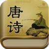 唐诗三百首 - 国学经典诵读