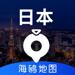 日本地图 - 海鸥日本中文旅游地图导航