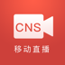17.中新直播台