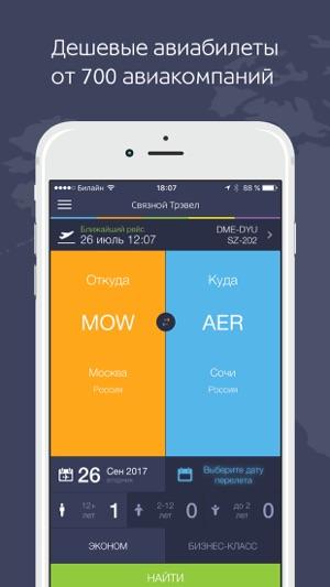 Купить билеты на самолет связной стоимость билетов на самолеты рейс афины-москва