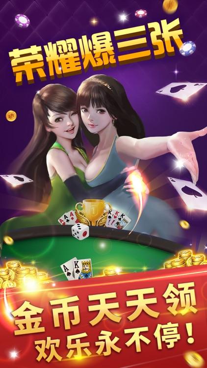 荣耀爆三张-欢乐赢三张在线单机版 screenshot-4