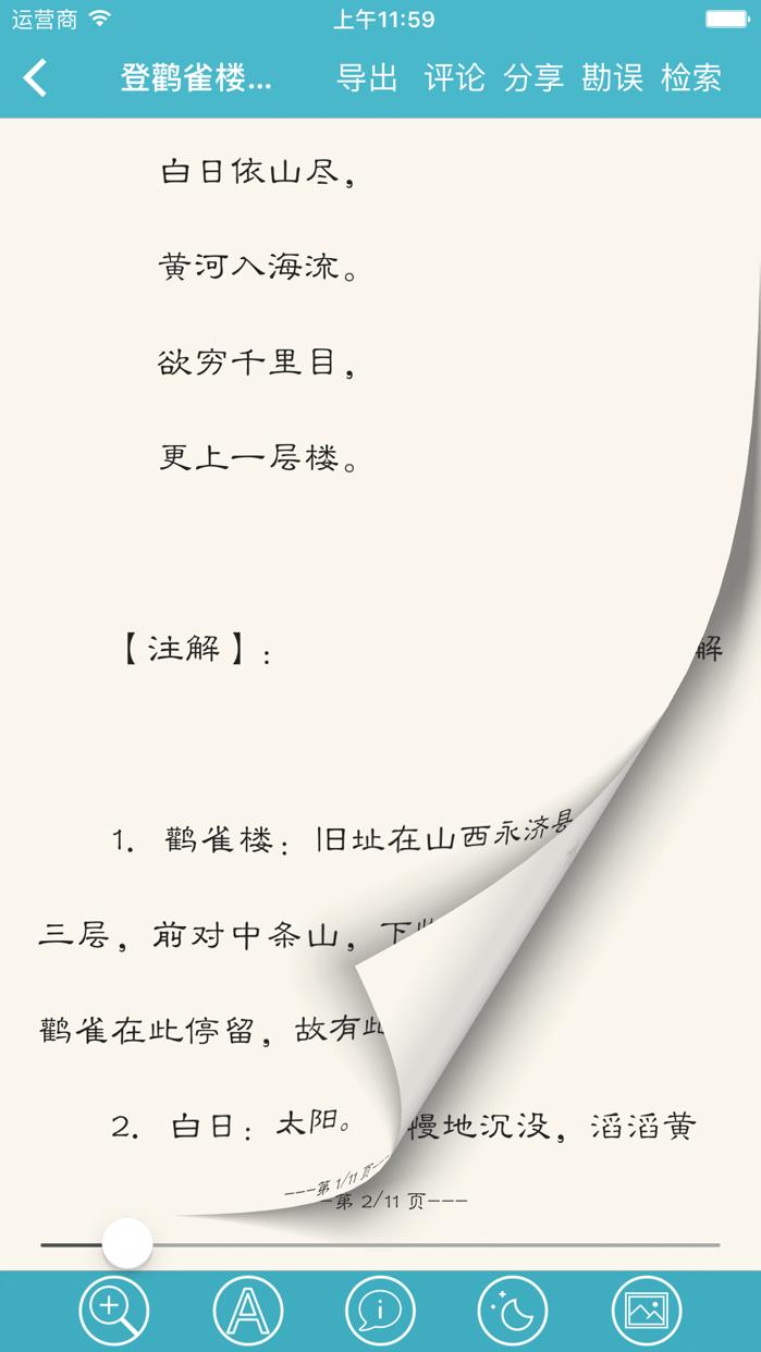 唐诗三百首有声电子书 Screenshot