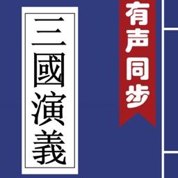 三國演義(有聲同步書)