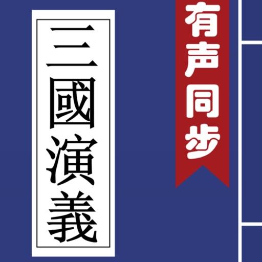 【经典名著】三国演义(有声同步书)