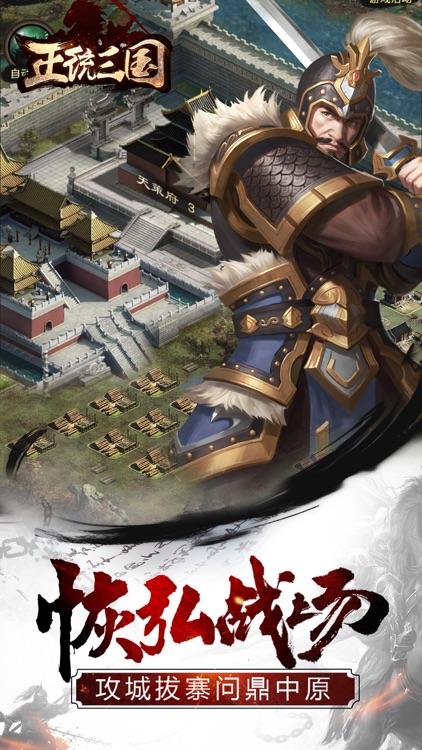 正统三国-经典三国题材国战策略手游 screenshot-7