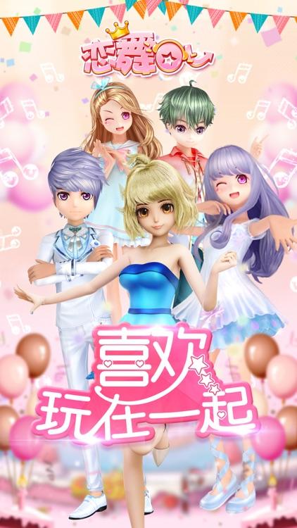 恋舞OL-狂欢盛典 screenshot-0