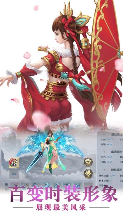 剑雨仙途-御剑修仙热门手游 screenshot-3