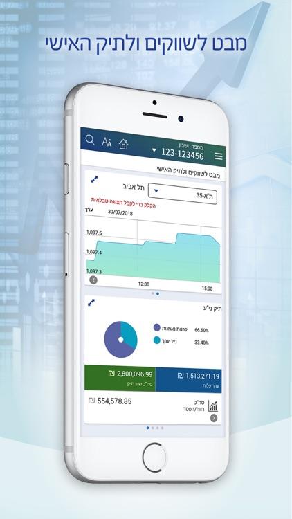בנק יהב שוק ההון screenshot-3
