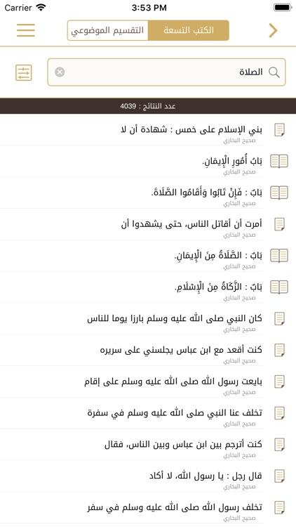جامع الكتب التسعة screenshot-3
