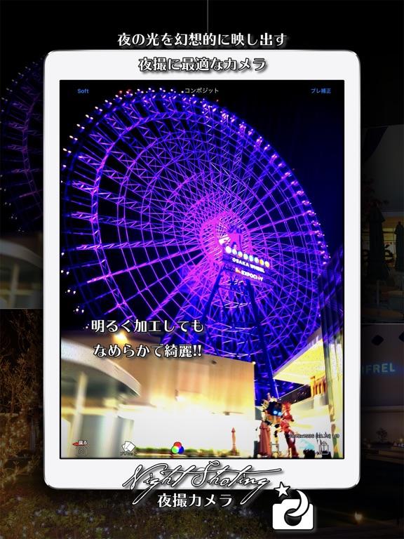 夜撮カメラ -  夜景・夜空に最高のカメラアプリのおすすめ画像3