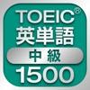 TOEIC中級英単語1500