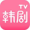 韩剧TV-正版韩剧社区