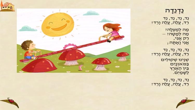 עברית לילדים – HD שירי ביאליק screenshot-3