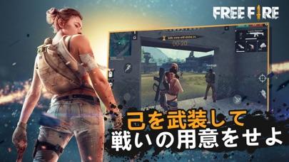 フリーファイアスクリーンショット4
