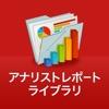 アナリストレポート・ライブラリ for iPhone - iPhoneアプリ