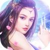 仙侠之道:修仙-全民仙侠梦幻3D修仙游戏