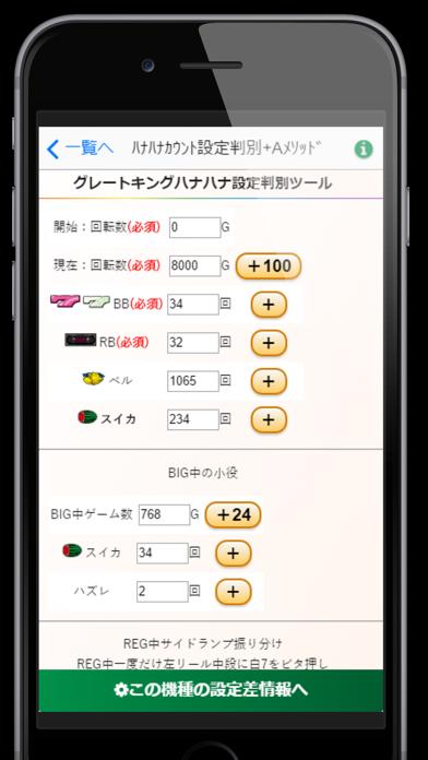 ハナハナ設定判別+ with Aメソッドのスクリーンショット2