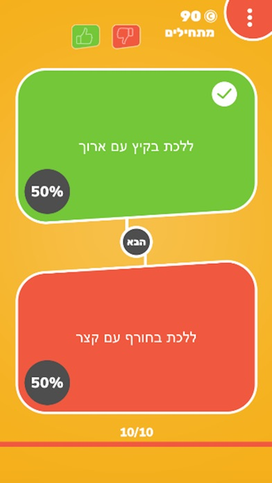 זה או זה Screenshot 3