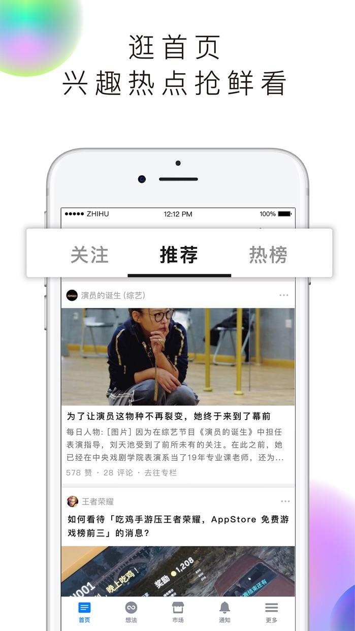 知乎 - 发现更大的世界 Screenshot