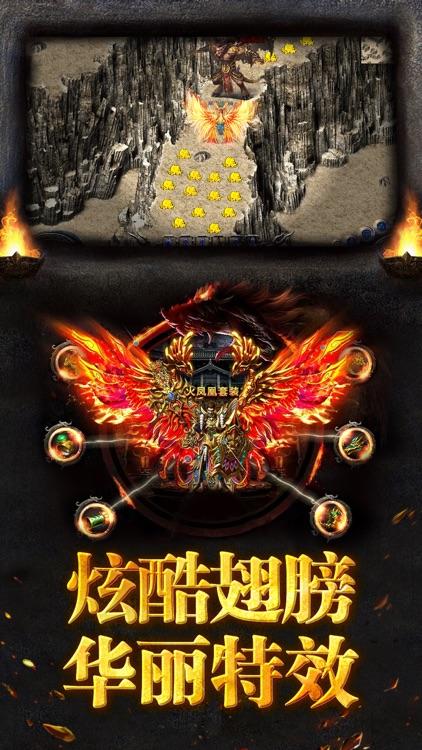 烈火荣耀-经典传奇 热血永恒