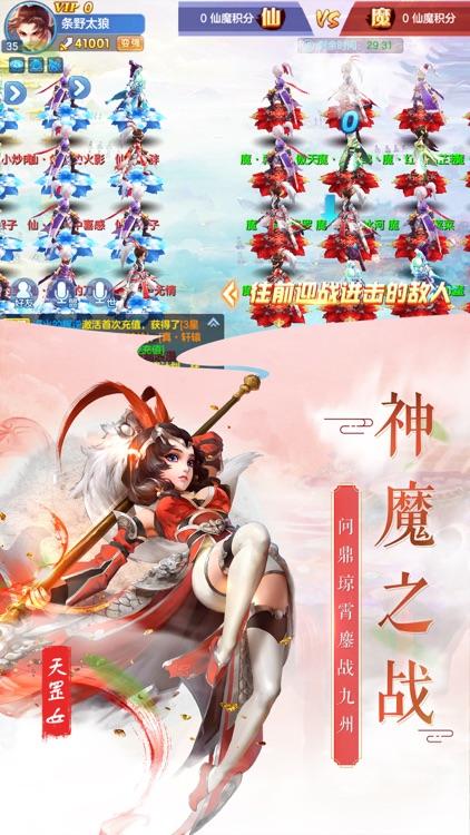 仙灵诀 screenshot-0