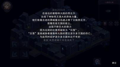 城堡传说3:永恒之城