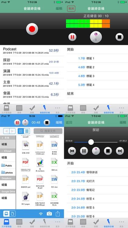 Office辦公助手 - 多功能一體式移動辦公 screenshot-4