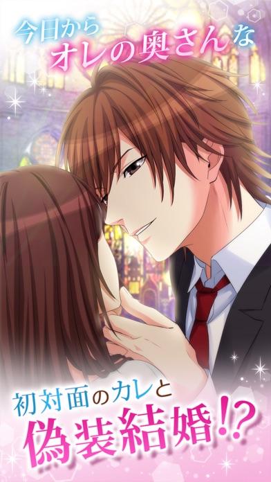 誓いのキスは突然に Love Ringスクリーンショット1