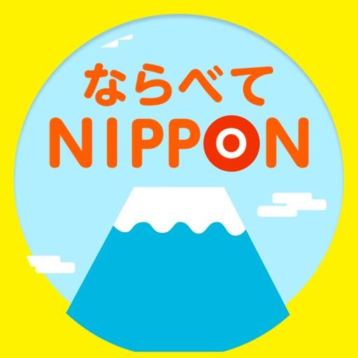 ならべてNIPPON