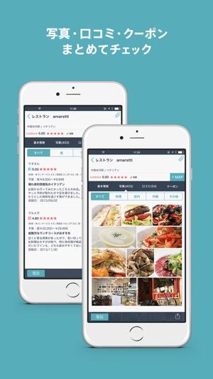 リストラン/グルメ検索 Screenshot