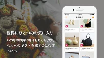 minne(ミンネ)- ハンドメイドマーケットのスクリーンショット3