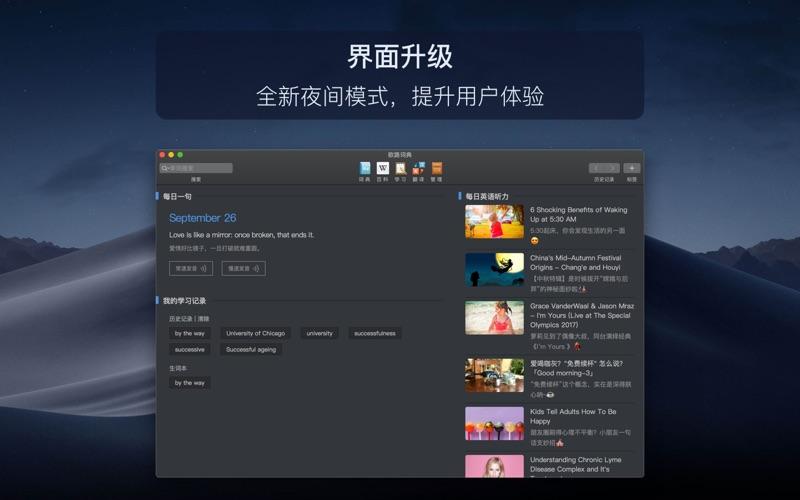 【学习词典类】Eudic 欧路 万能 词典 for Mac