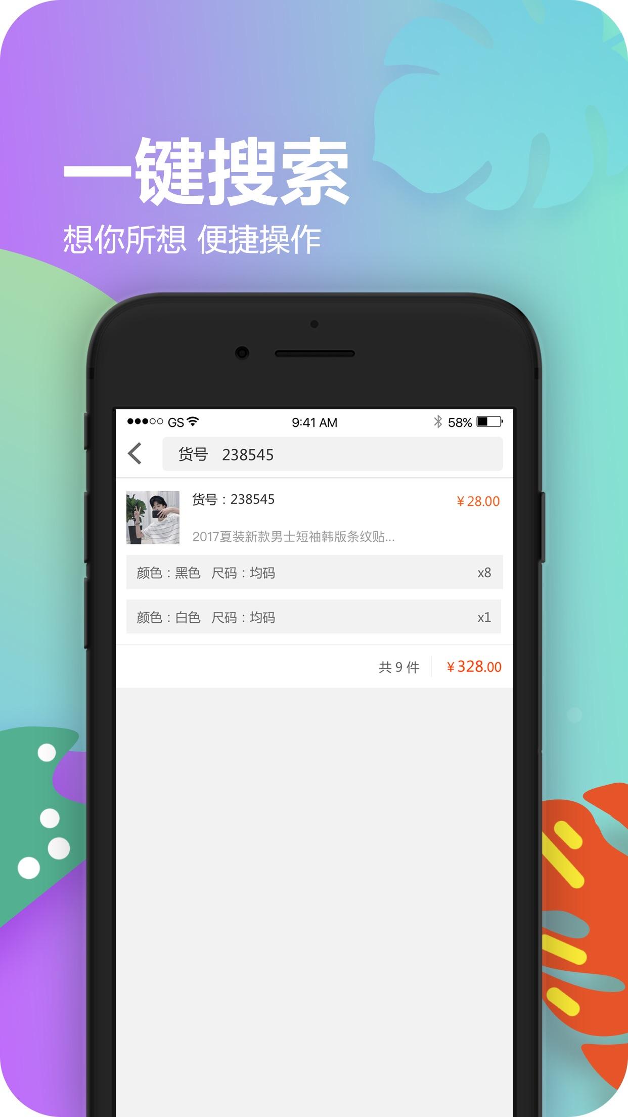 星座供货商 Screenshot