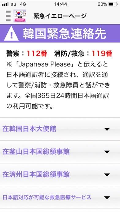 指さし会話韓国 touch&talk【PV】 ScreenShot4
