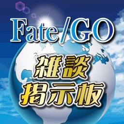雑談掲示板 for Fate/Grand Order