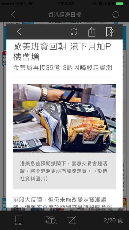 香港經濟日報 電子報 screenshot-5