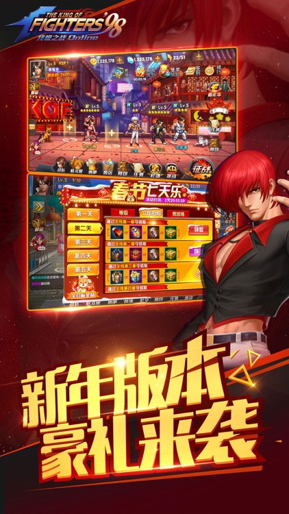 拳皇98终极之战OL-风云再起 screenshot-3