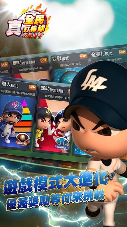 真‧全民打棒球 screenshot-3