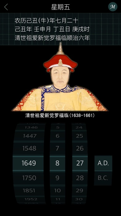 Timeline of Chinese History screenshot 1