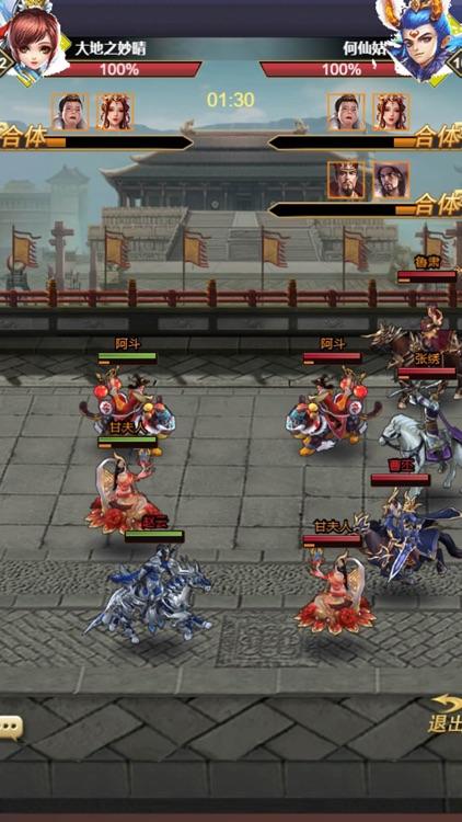三国志·权谋-乱世争霸,一代三国 screenshot-3