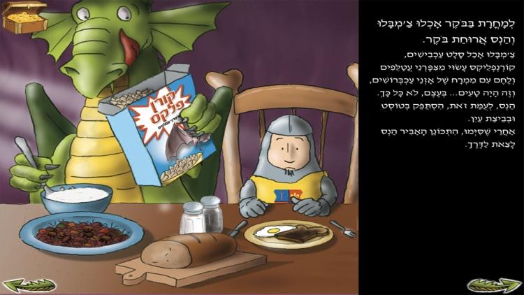 האוצר של צ'מבלו – עברית לילדים screenshot-4