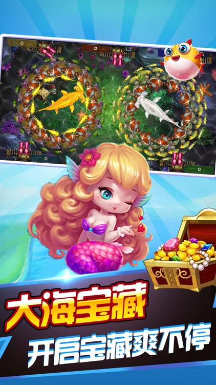 捕鱼界达人-街机捕鱼游戏合集 screenshot-3