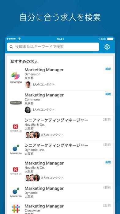 LinkedIn Job Searchスクリーンショット1
