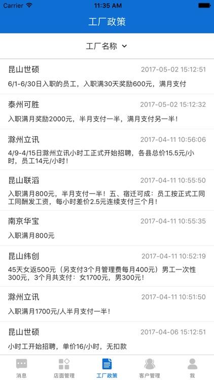 店掌通 screenshot-2