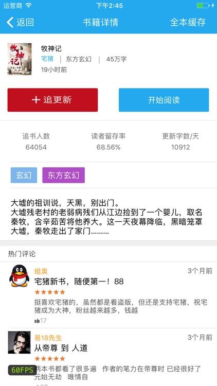 畅阅小说 screenshot-3