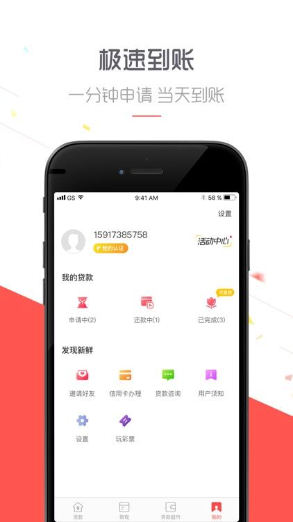 速贷贷款-还呗信用卡借贷款平台 screenshot-3